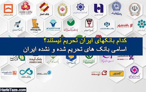 کدام بانک های ایران مشمول تحریم سوئیفت نیستند؟ + اسامی بانک های تحریم شده و نشده ایران