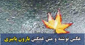عکس نوشته بارون پاییزی + عکس پروفایل و متن عاشقانه غمگین در مورد باران