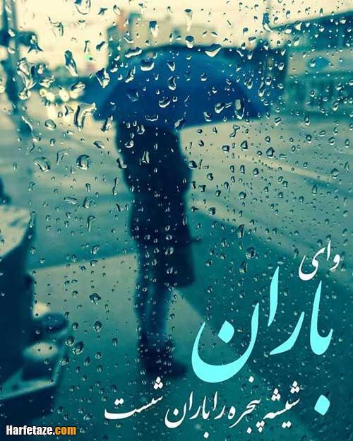 بارون پاییزی
