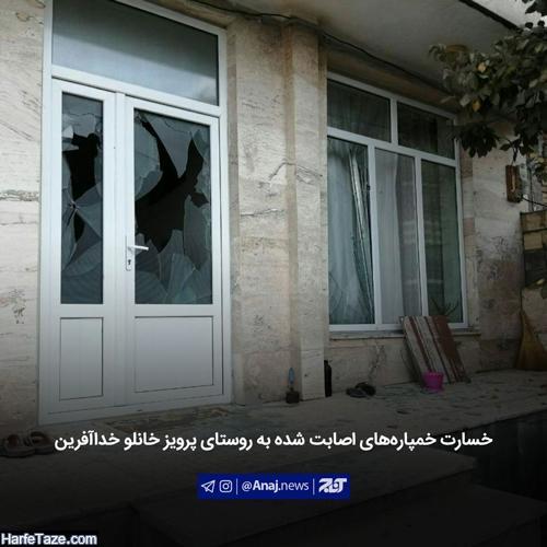 اصابت و برخورد بمب و خمپاره به روستای پرویزخانلو در آذربایجان شرقی + تصاویر