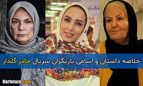 خلاصه داستان و اسامی بازیگران سریال چادر گلدار