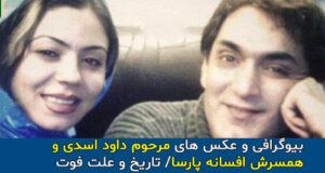 بیوگرافی و علت فوت مرحوم داوود اسدی بازیگر