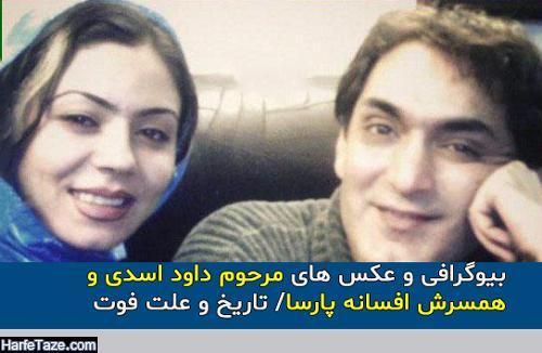 بیوگرافی مرحوم داوود اسدی و همسرش افسانه پارسا و پسرش دانیال + زندگینامه از تولد تا مرگ