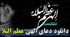 دانلود دعای عظم البلا از علی فانی