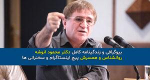 بیوگرافی و عکس های دکتر محمود انوشه روانشناس و سخنران