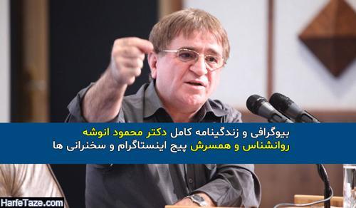 بیوگرافی و عکس های دکتر محمود انوشه و همسر و فرزندانش + زندگینامه و جنجال ها