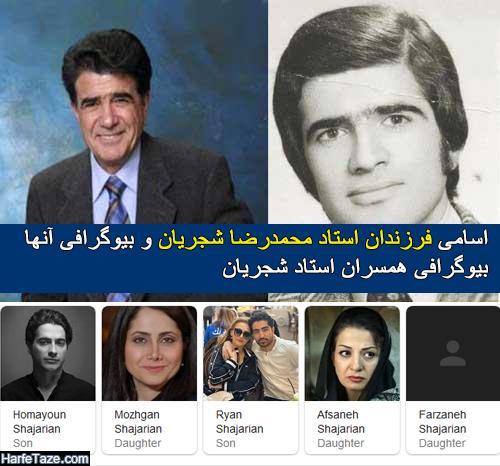 اسامی فرزندان استاد محمدرضا شجریان و بیوگرافی آنها + بیوگرافی همسران استاد شجریان