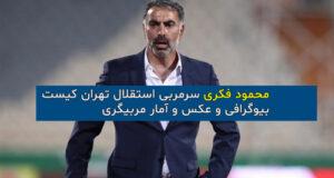 محمود فکری سرمربی استقلال تهران کیست + زندگینامه با عکس و بیوگرافی