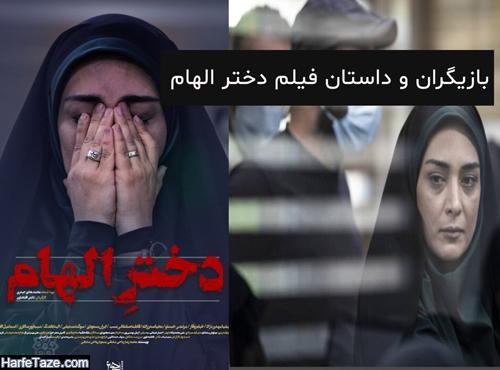 خلاصه داستان و بیوگرافی بازیگران فیلم دختر الهام با عکس و اسامی