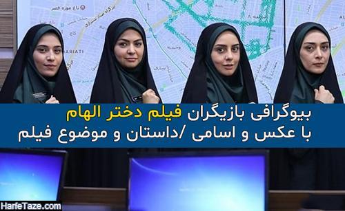 بیوگرافی بازیگران فیلم دختر الهام با عکس و اسامی + داستان و عوامل