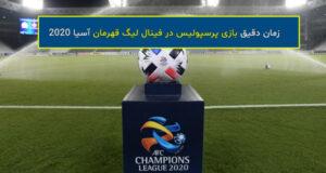 زمان دقیق بازی پرسپولیس در فینال لیگ قهرمانان آسیا ۲۰۲۰