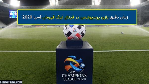 اسم حریف و زمان دقیق بازی پرسپولیس در فینال لیگ قهرمانان آسیا 2020