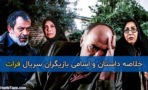 خلاصه داستان و اسامی بازیگران سریال فرات