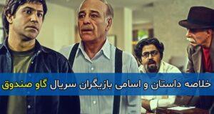 خلاصه داستان و اسامی بازیگران سریال گاو صندوق