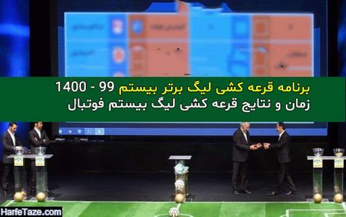 برنامه قرعه کشی لیگ برتر بیستم 99 - 1400 + زمان و نتایج قرعه کشی لیگ بیستم فوتبال