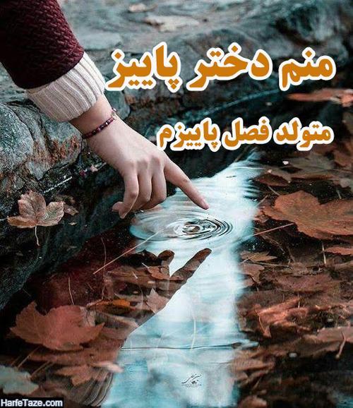 عکس نوشته و متن زیبا درباره دختر متولد پاییز