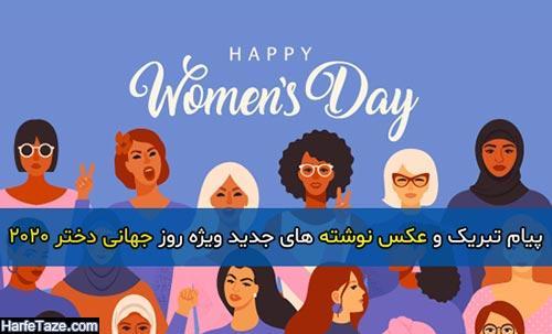 پیام تبریک و عکس نوشته های جدید ویژه روز جهانی دختر 2020
