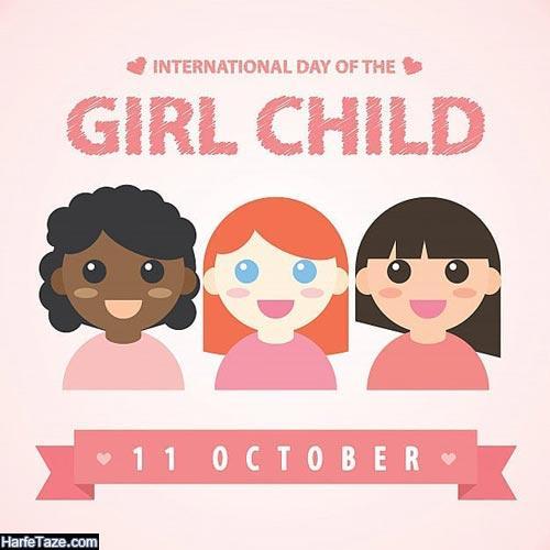 عکس پروفایل روز جهانی دختر 2020
