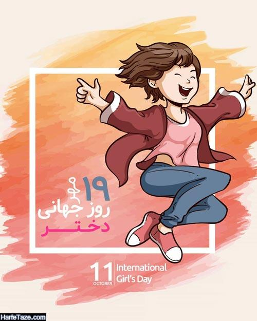 عکس نوشته روز جهانی دختر 2020