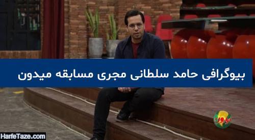 اسم مجری مسابقه میدون چیست + عکس و بیوگرافی و سوابق