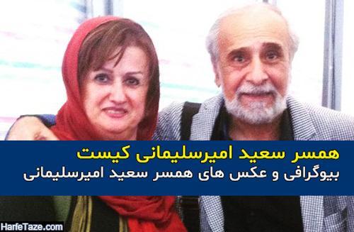 همسر سعید امیرسلیمانی کیست؟ + عکس و بیوگرافی همسر امیرسلیمانی