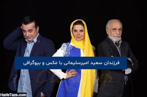 عکس های جدید سعید امیرسلیمانی و همسرش ماری