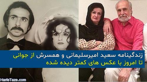 عکس های جوانی و بیوگرافی همسر سعید امیرسلیمانی