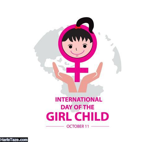 عکس استوری روز جهانی دختر بچه ها مبارک