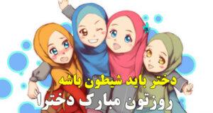 متن , اس و پیام تبریک روز جهانی دختر و دختر بچه ها مبارک ۲۰۲۰