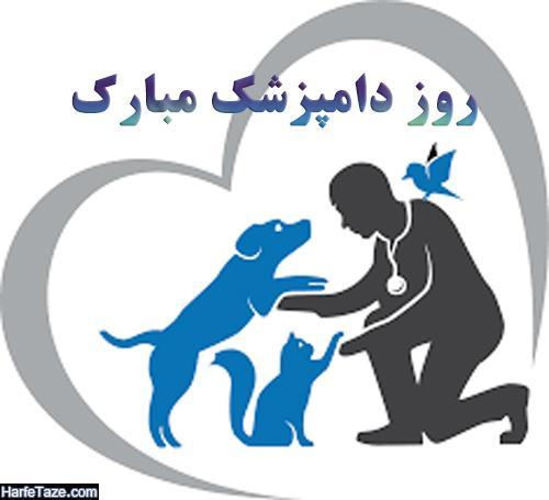 متن ادبی و پیامک تبریک روز دامپزشکی مبارک + عکس نوشته روز دامپزشک مبارک 99