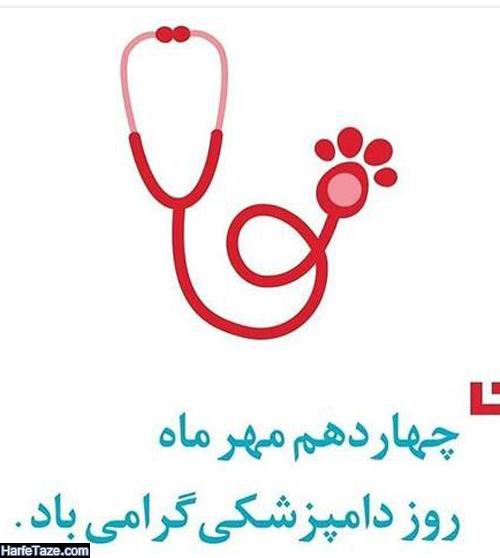 عکس پروفایل روز دامپزشکی و دامپزشک مبارک