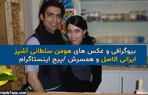 بیوگرافی و عکس های هومن سلطانی آشپز ایرانی الاصل و همسرش + زندگینامه و اینستاگرام