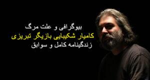 بیوگرافی و علت فوت کامیار شکیبایی بازیگر تبریزی + تصاویر