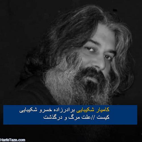 کامیار شکیبایی برادرزاده خسرو شکیبایی کیست + علت فوت و زندگینامه