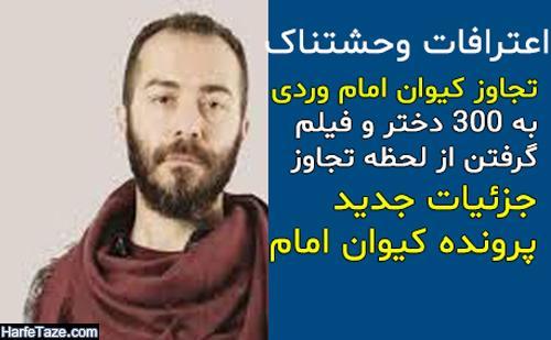 جزئیات وحشتناک پرونده کیوان امام وردی و تجاوز به 300 دختر - اتهام افساد فی لارض