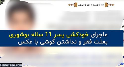 ماجرای خودکشی پسر 11 ساله بوشهری بعلت فقر و نداشتن گوشی + عکس