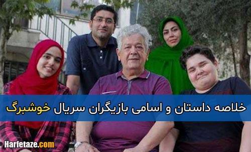 خلاصه داستان و اسامی بازیگران سریال خوشبرگ