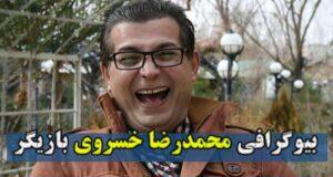 بیوگرافی محمدرضا خسروی بازیگر سریال صفر ۲۱