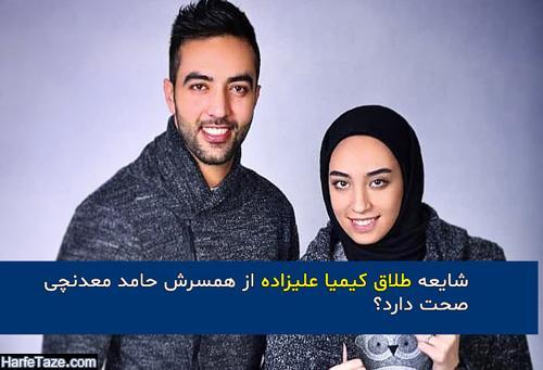 طلاق کیمیا علیزاده از همسرش صحت دارد؟ / افشاگری کیمیا علیزاده درباره متارکه و فریب خوردن
