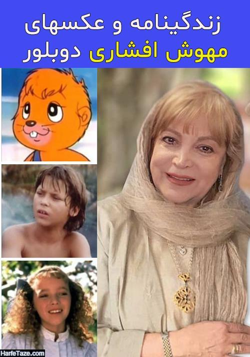 عکس همسر مهوش افشاری دوبلور