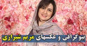 بیوگرافی مریم شیرازی بازیگر سریال ۰۲۱