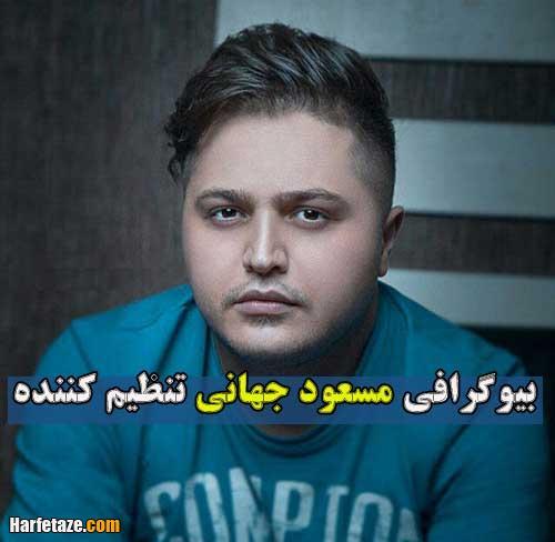 مسعود جهانی