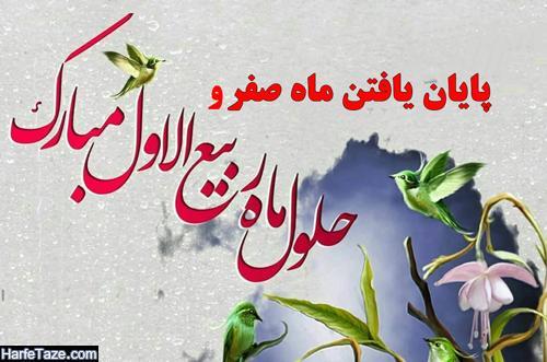 متن پایان یافتن ماه صفر مبارک   عکس نوشته پروفایل تبریک پایان ماه صفر و آغاز ربیع الاول