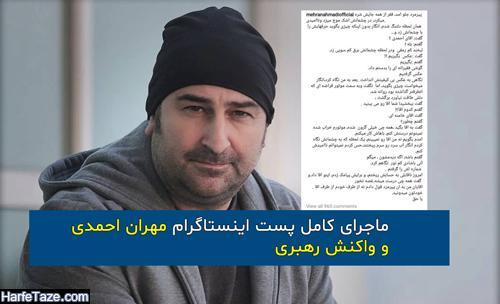 مهران احمدی رهبری | ماجرای کامل پست اینستاگرام مهران احمدی و واکنش رهبری