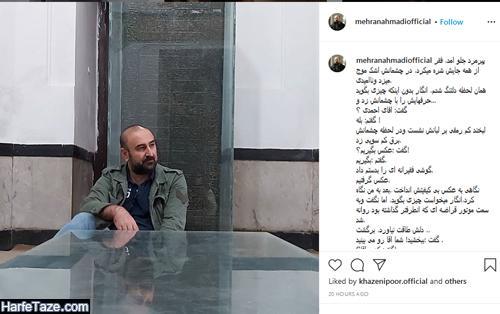 واکنش رهبری به مهران احمدی بازیگر پایتخت