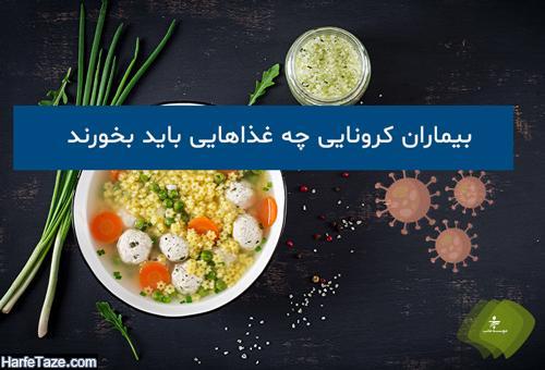 بیماران کرونایی په غذاهایی باید مصرف کنند + دستور غذای بیماران کرونایی