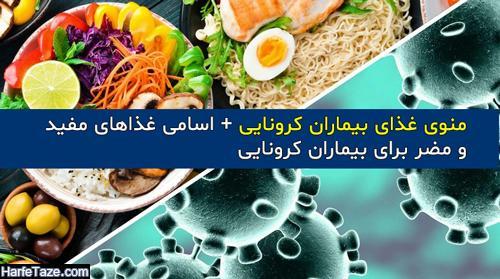 منوی غذای بیماران کرونایی + اسامی غذاهای مفید و مضر برای بیماران کرونایی