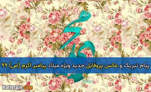 پیام تبریک و عکس پروفایل جدید ویژه میلاد پیامبر اکرم (ص) 99