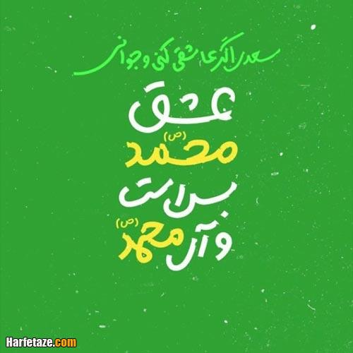 عکس نوشته میلاد پیامبر 99
