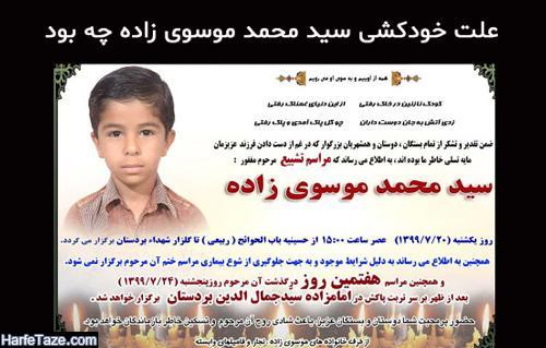 حرف های دردناک پدر و مادر سید محمد موسوی زاده دانش آموز بوشهری